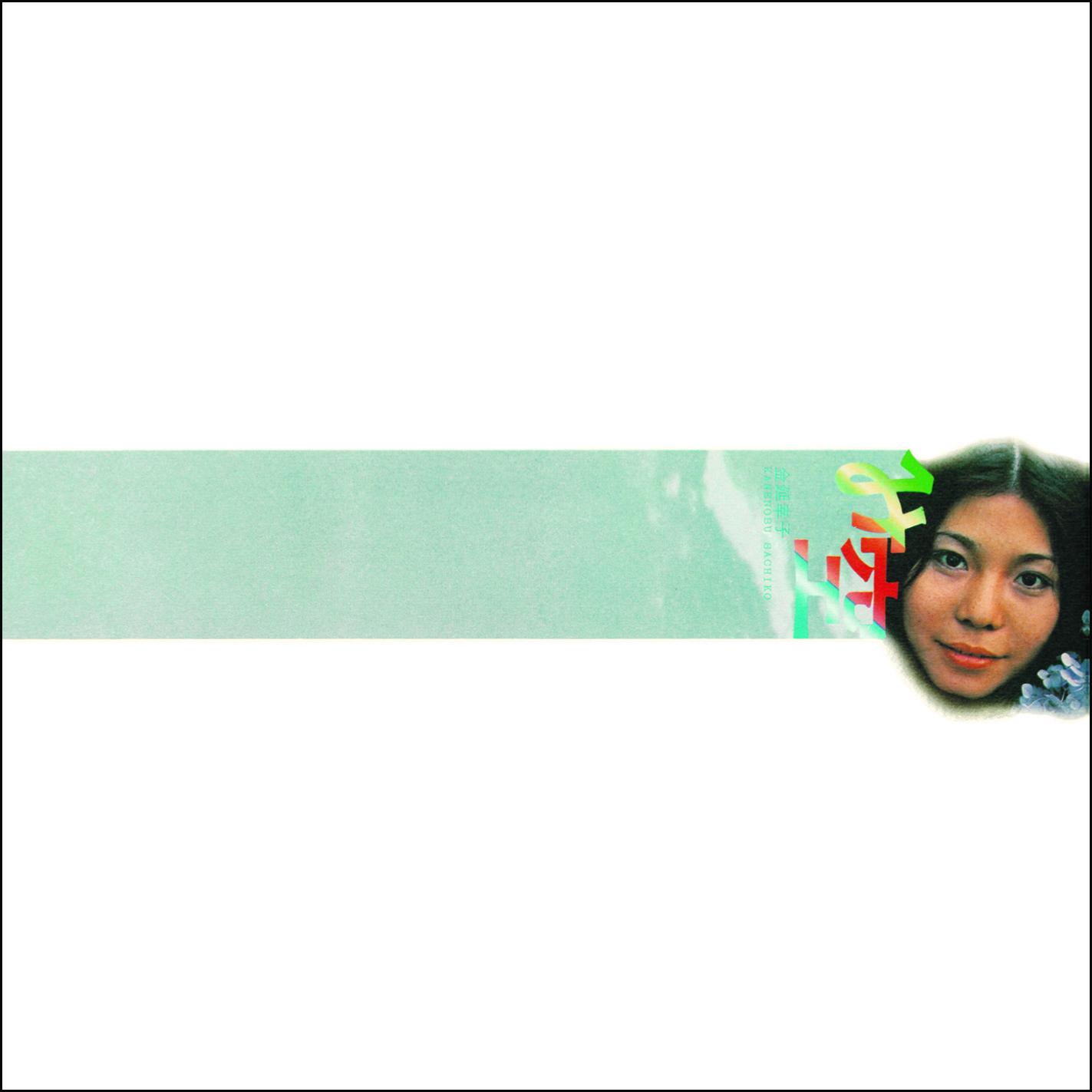 SANCHIKO KANENOBU - MISORA (URC, 1972)