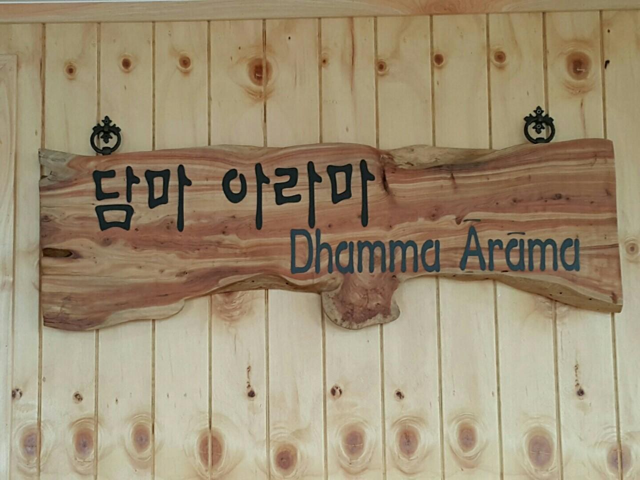 Dhamma Arama