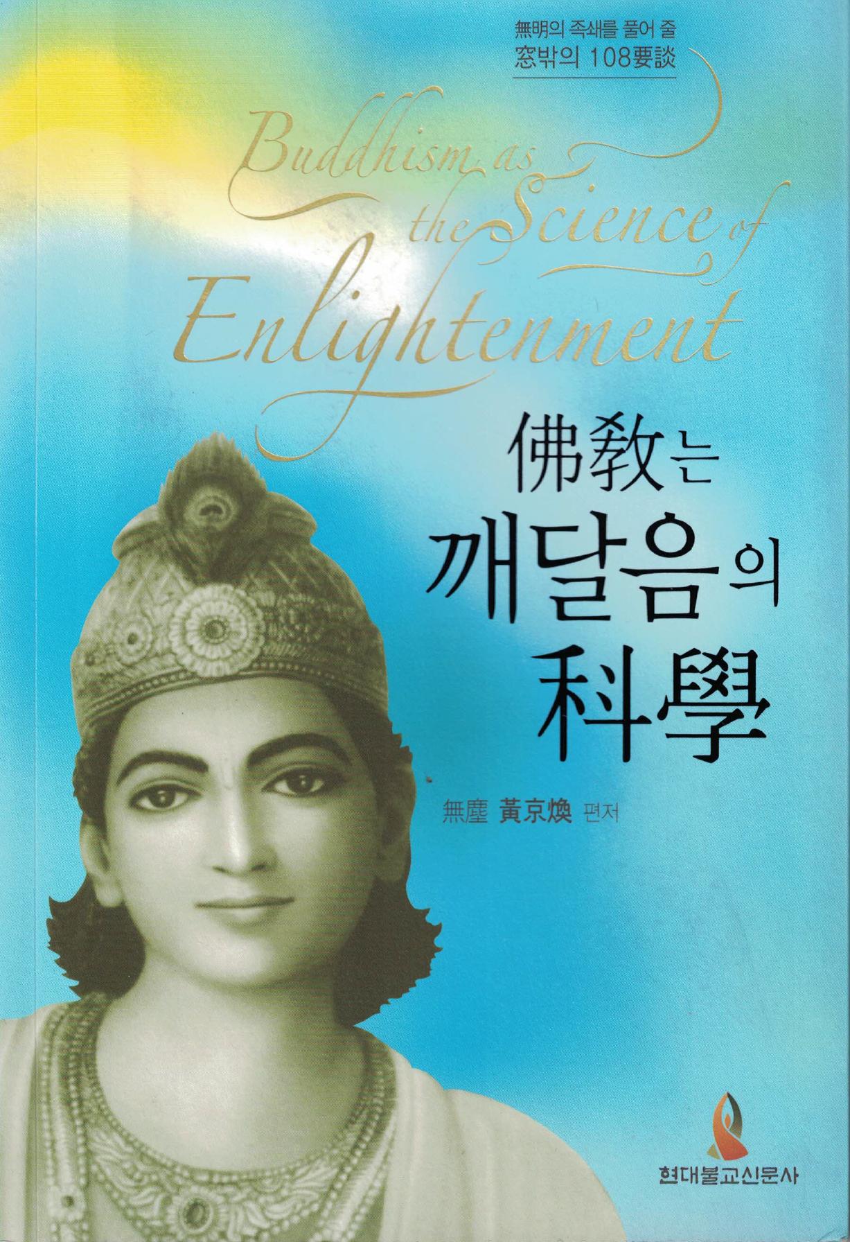 불교는 깨달음의 과학.png