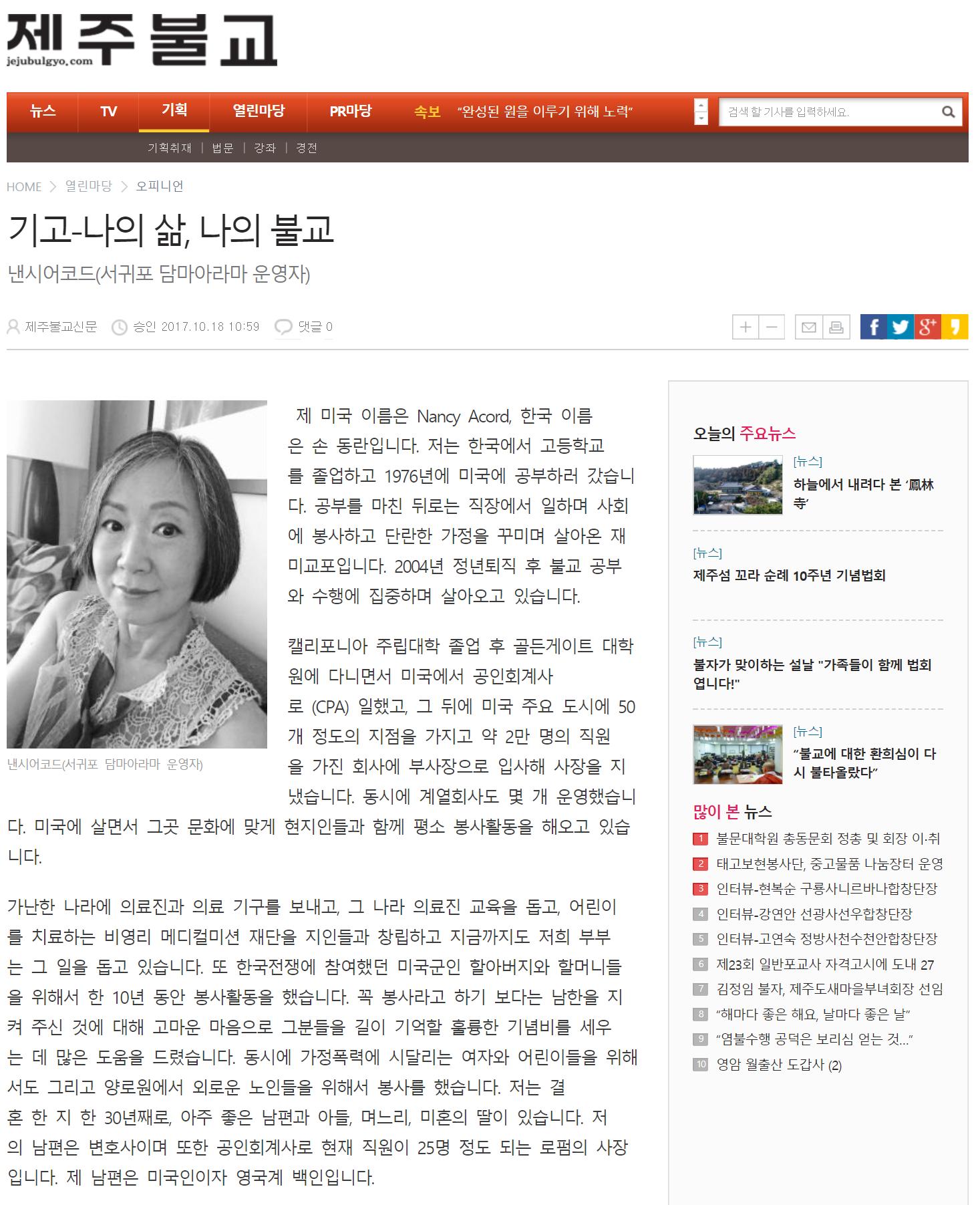 Capture-나의 삶 나의 불교.PNG