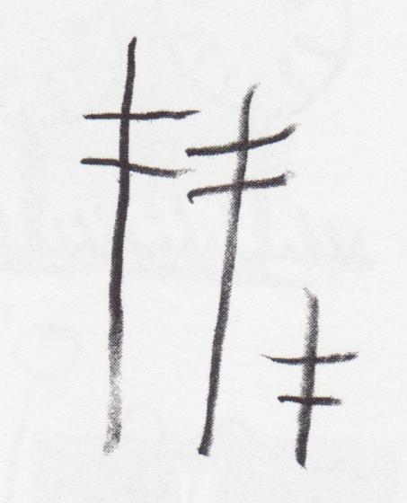 ConsciousnessofArtisticForm-38.jpg