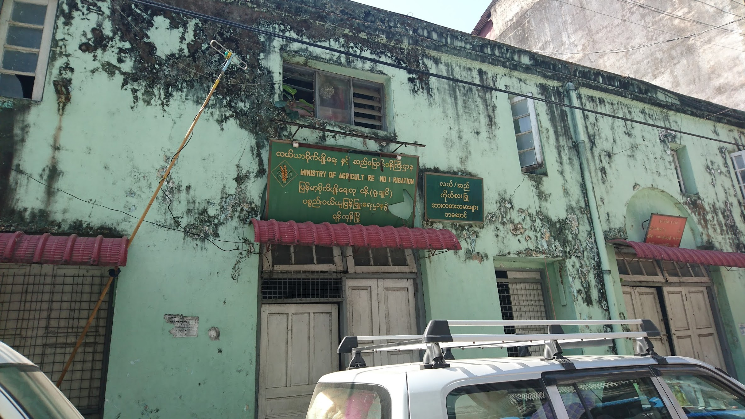 Another ramshackle government building.