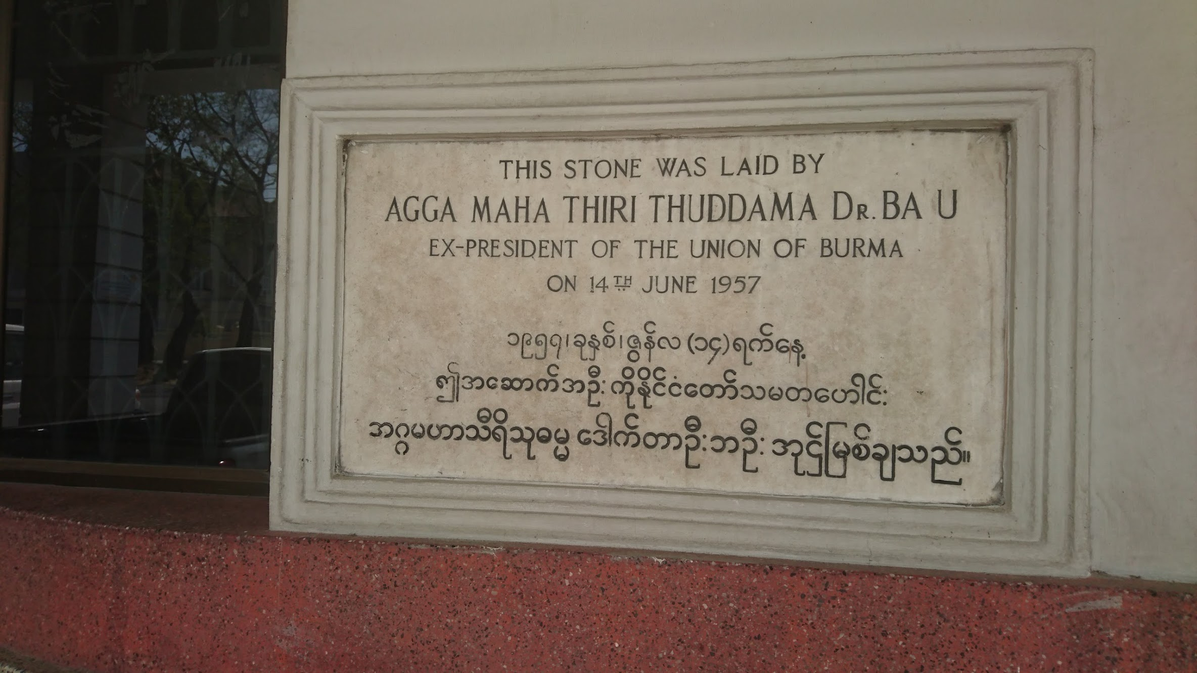 The title for Win Maung, who served as Burma's president until 1962 when he was overthrown in a coup d'etat by Ne Win, who would then go on rule the country as a military dictator for the next 26 years.