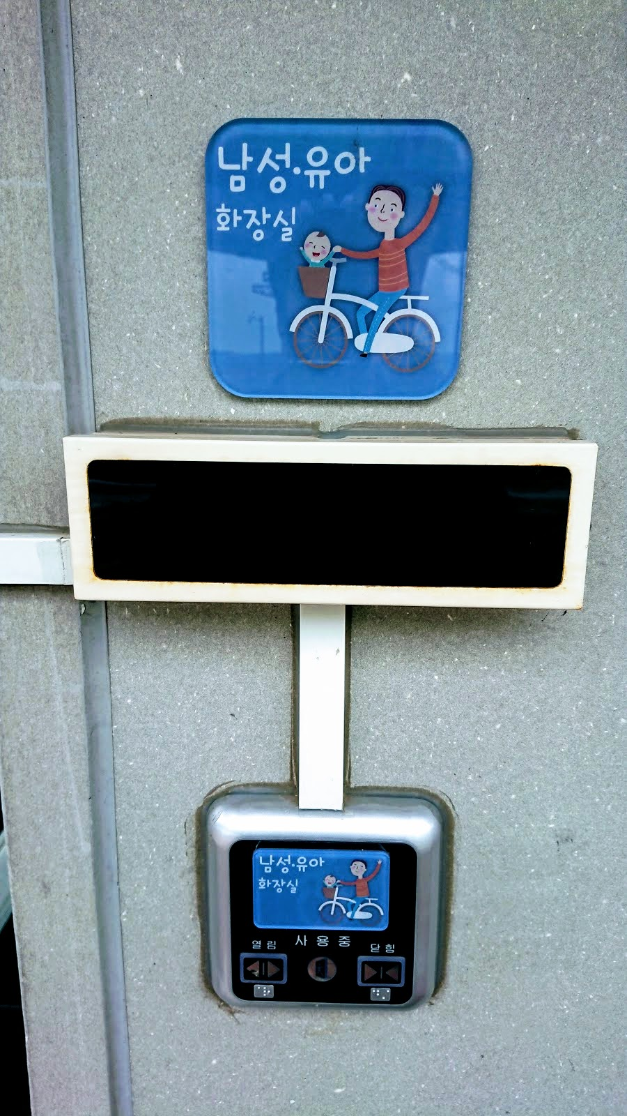 The public toilets are manned by electronic signs that allow people outside to know when they are occupied.