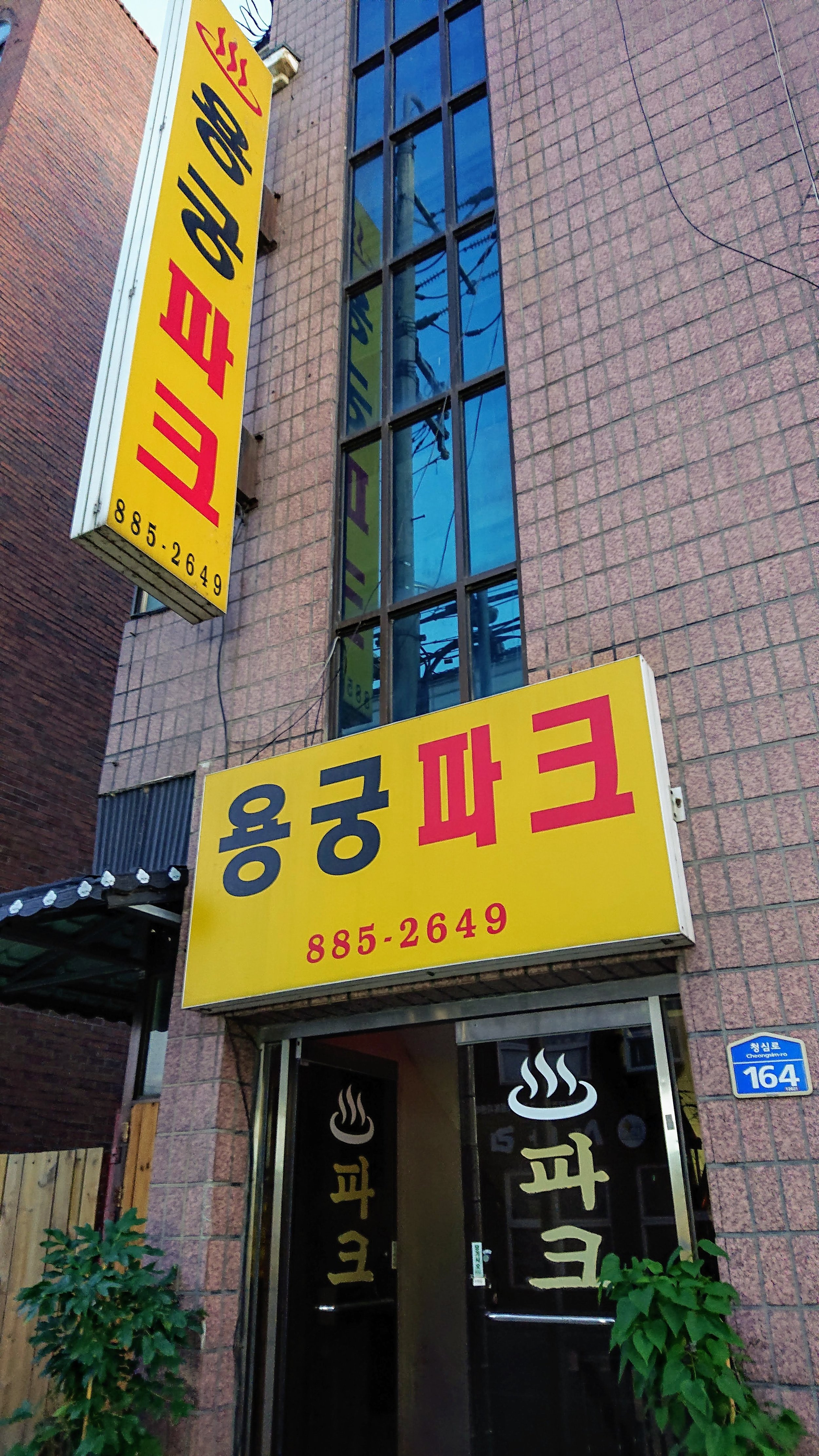 Yunggung Park, 164 Cheongsim-ro, near the corner of Saejong-ro. As cheap as they come. Note that this is by no means the only option. There are many motels in Yeoju - we were just exhausted and opted for the first place we found that wasn't shut.