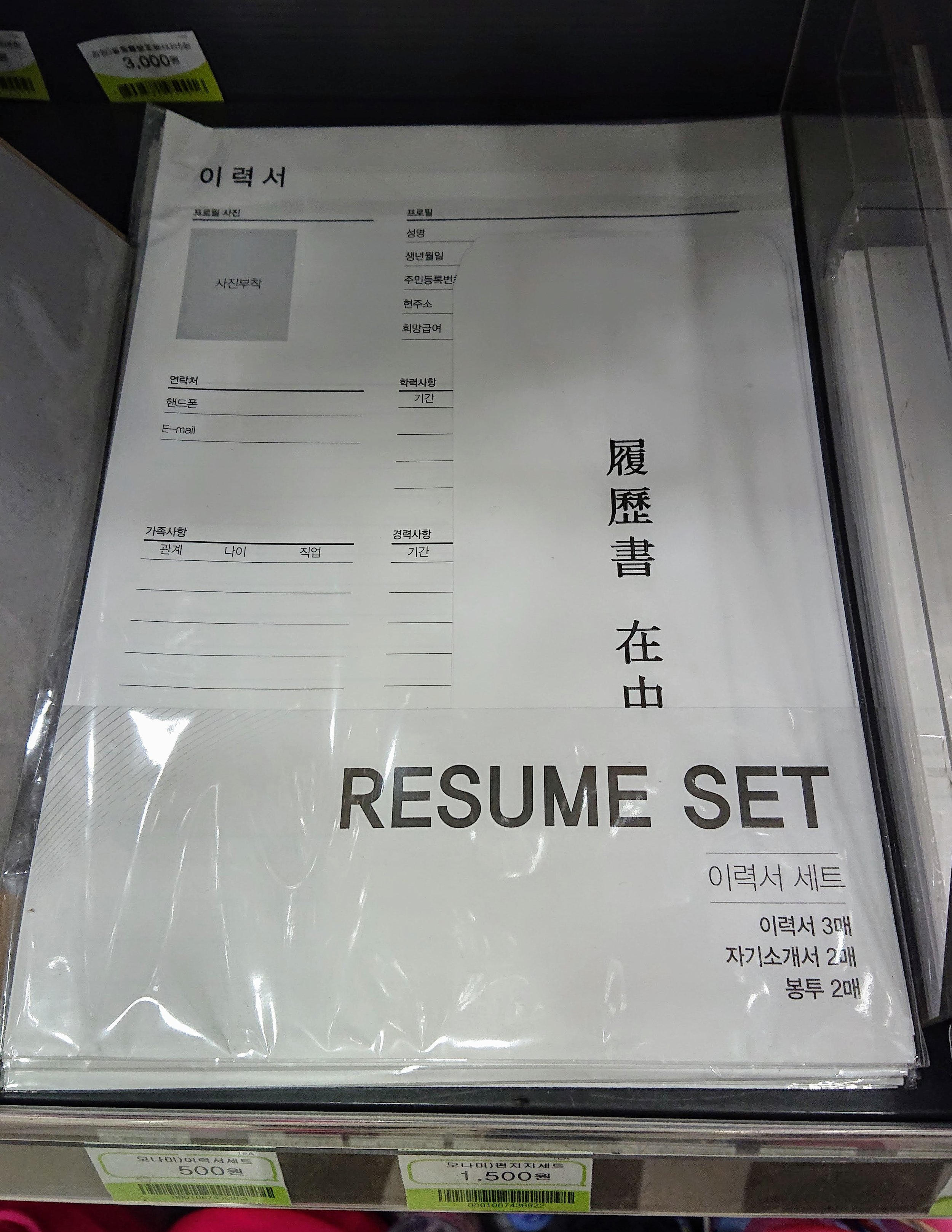 We went to the GS convenience store right next to our motel in search of post-dinner beers and snacks, and came across this. Only in South Korea could you find a resume template in such a location.