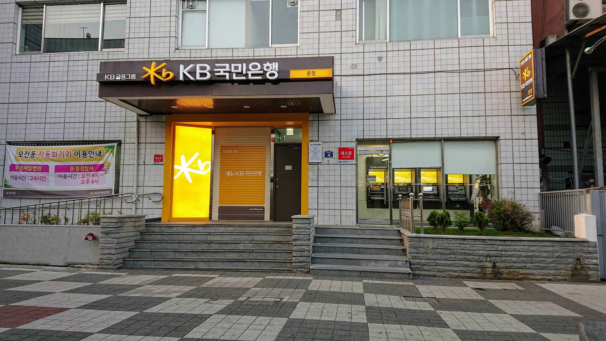 KB Bank on Jungang-ro sorted us out. We have found KB to be very reliable, so try this one first before the others to save yourself time and frustration.