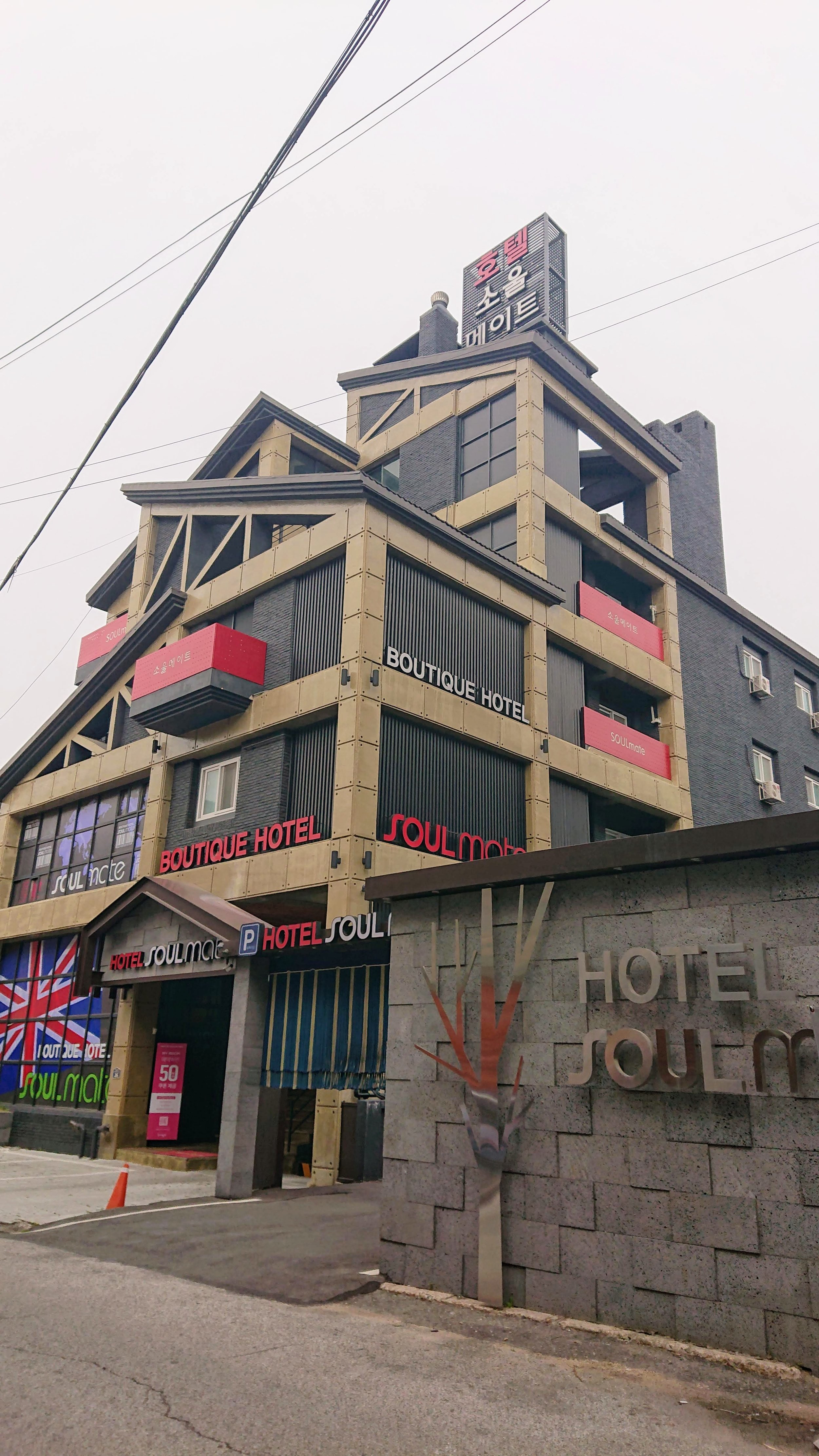Soulmate Hotel, Songwonseo-ro 6-gil, Gumi, South Korea. Neil claims the hotel was meant for us due to the huge Union Jack flag out front.
