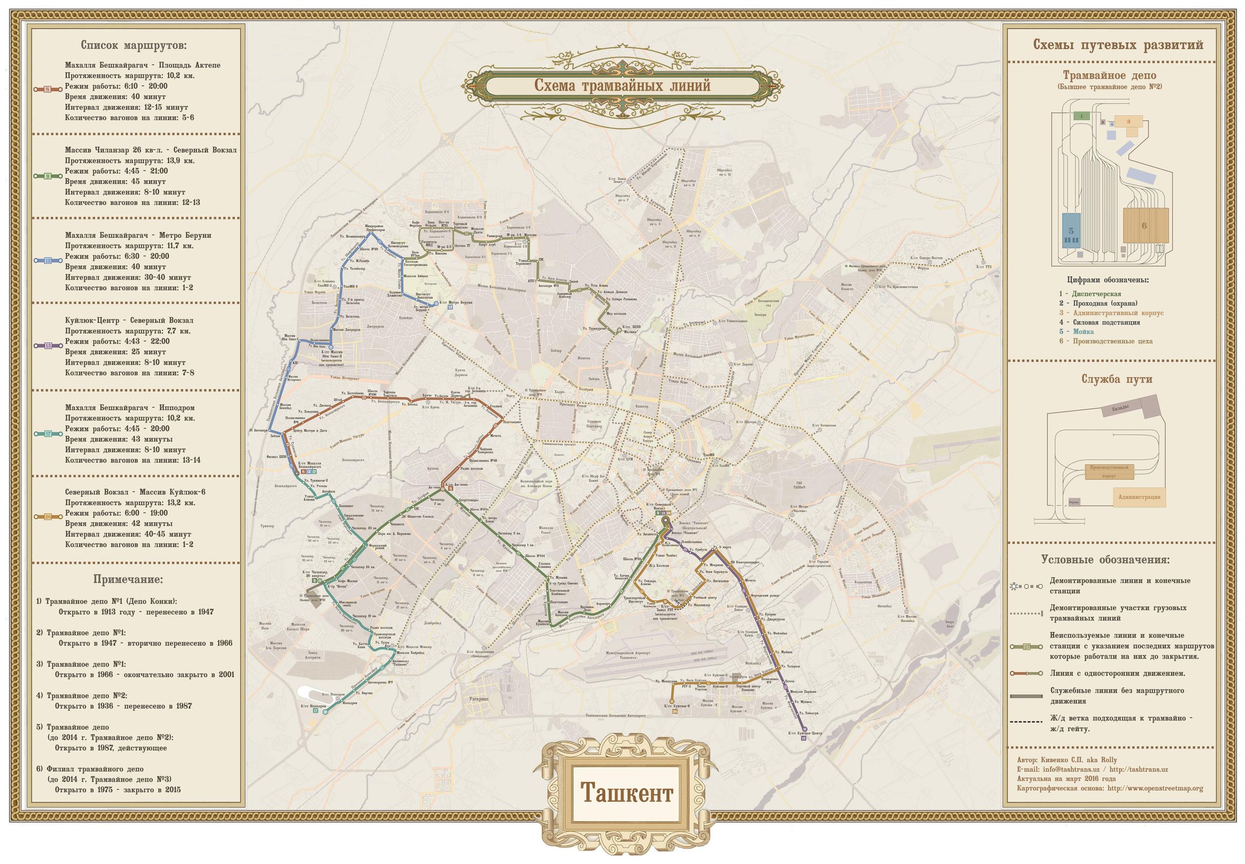 Plán tramvajové sítě v Taškentu z března 2016. Na mapě již chybí linka č. 6 a část trasy linky č. 13. (zdroj: transphoto.ru)