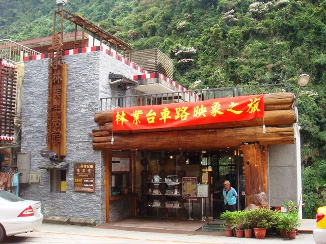 """Vstup do muzea Wulai na Tchaj-wanu, kde je možné seznámit se s historií """"ručních tramvají"""". (zdroj: Wikipedia.org)"""