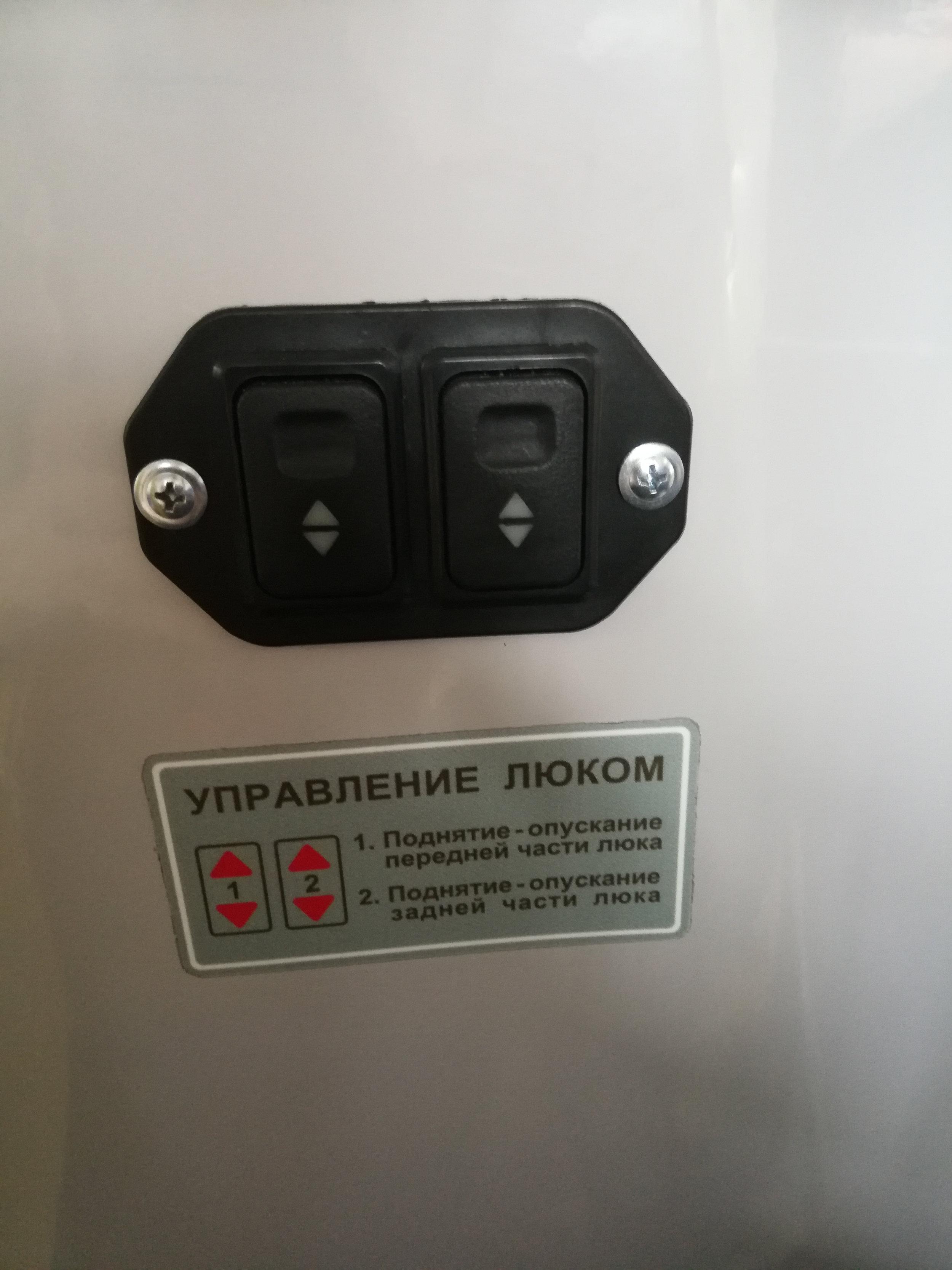 Кнопка открытия люков - УТТЗ-6241.jpg