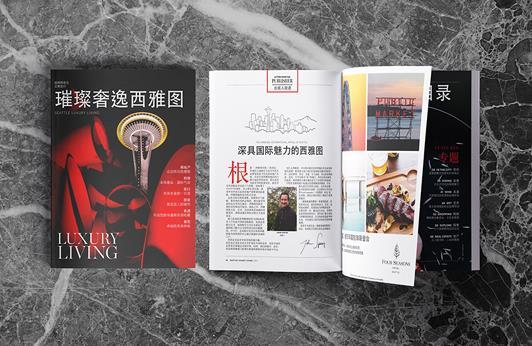 seattleluxurylivingmagazine2017_1.jpg