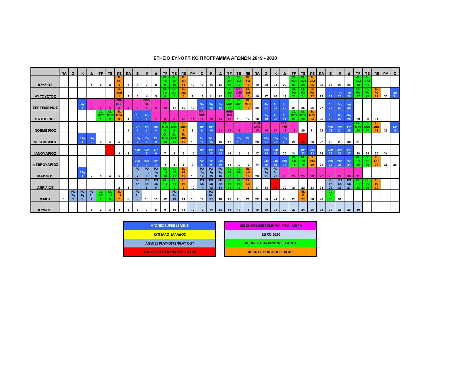 SLGR Schedule.jpg