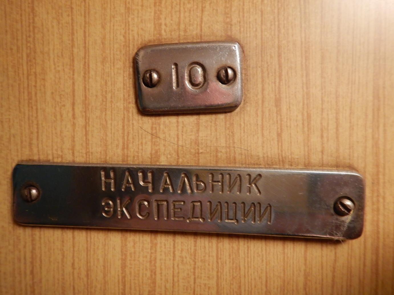 My Room 10: I am told it means 'Expedition Leader' in Russian! Ha!