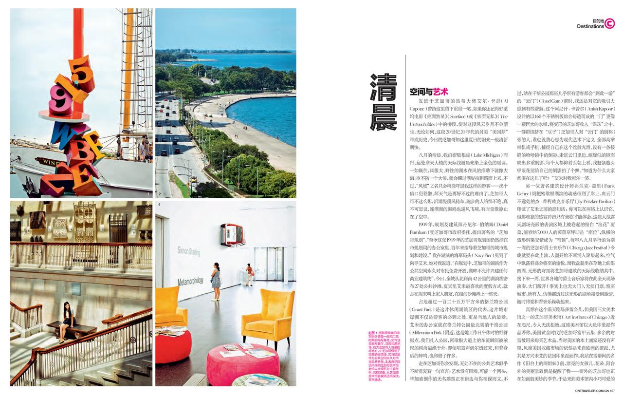 Chicago tourism shot for Conde Nast Traveler China