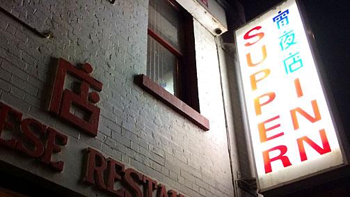 Chinese at 2am at Supper Inn