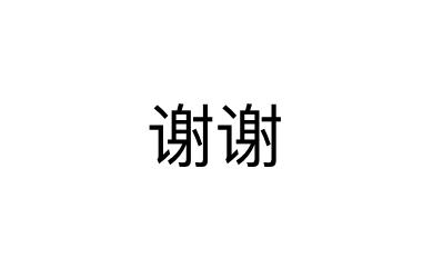 Thank you in Mandarin - Xie Xie.png