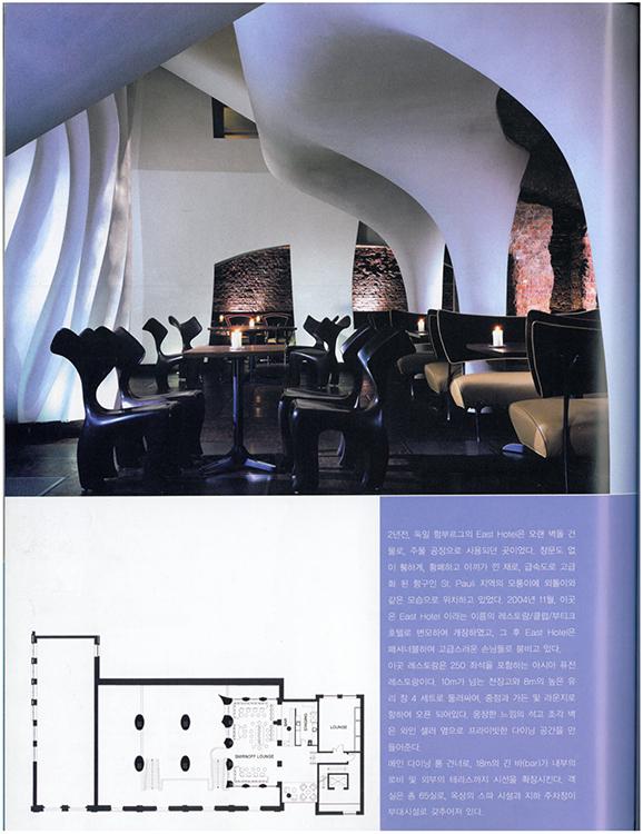 Interiors Korea 2006 FEB 5.jpeg