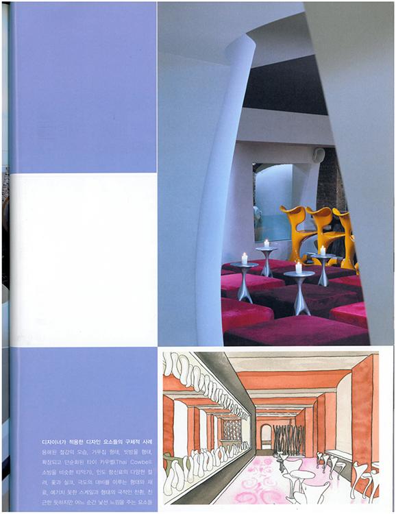 Interiors Korea 2006 FEB 10.jpeg