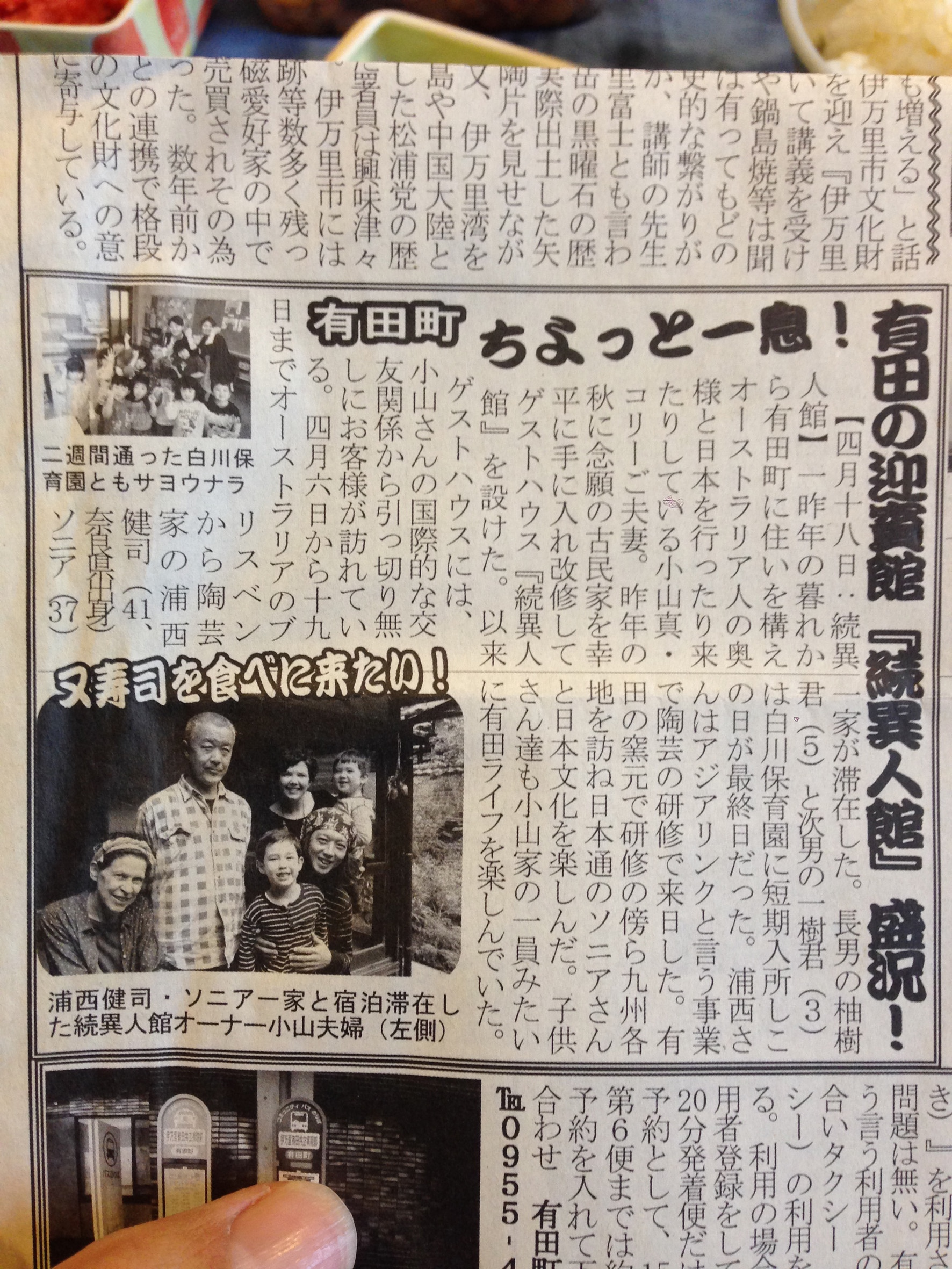 Imari Shinbun, Kyushu Japan, April 2014