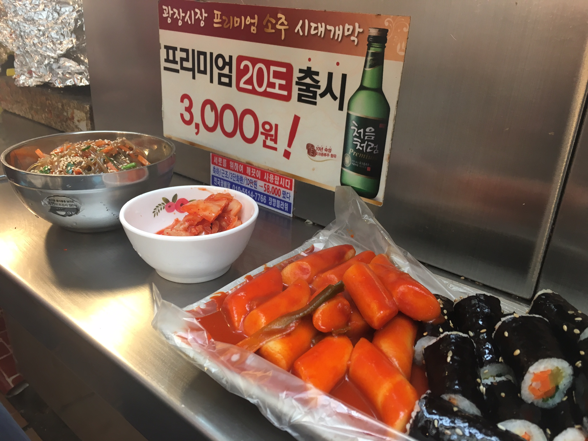 Gwangjang market (lunch)