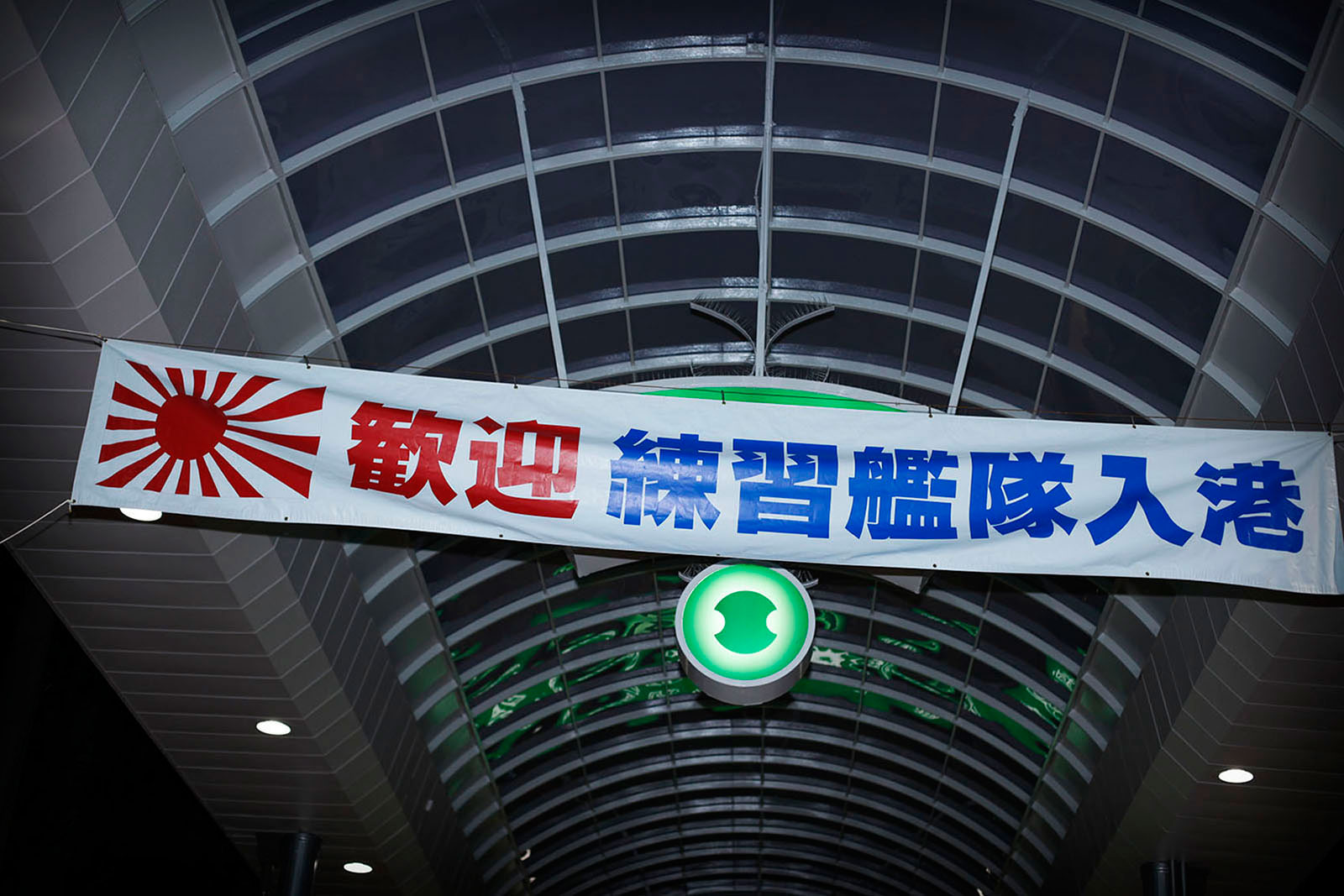 """ Welcome, Training  Squadron ""  Sasebo, Japan 2015"