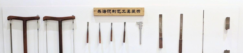 Making Guzheng -