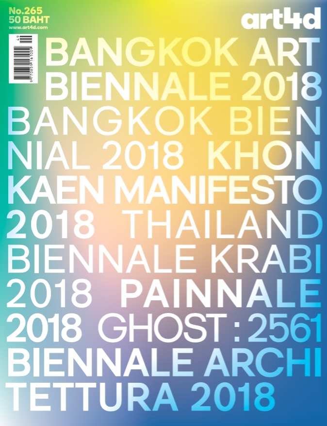 art4d no. 265 - December, 2018