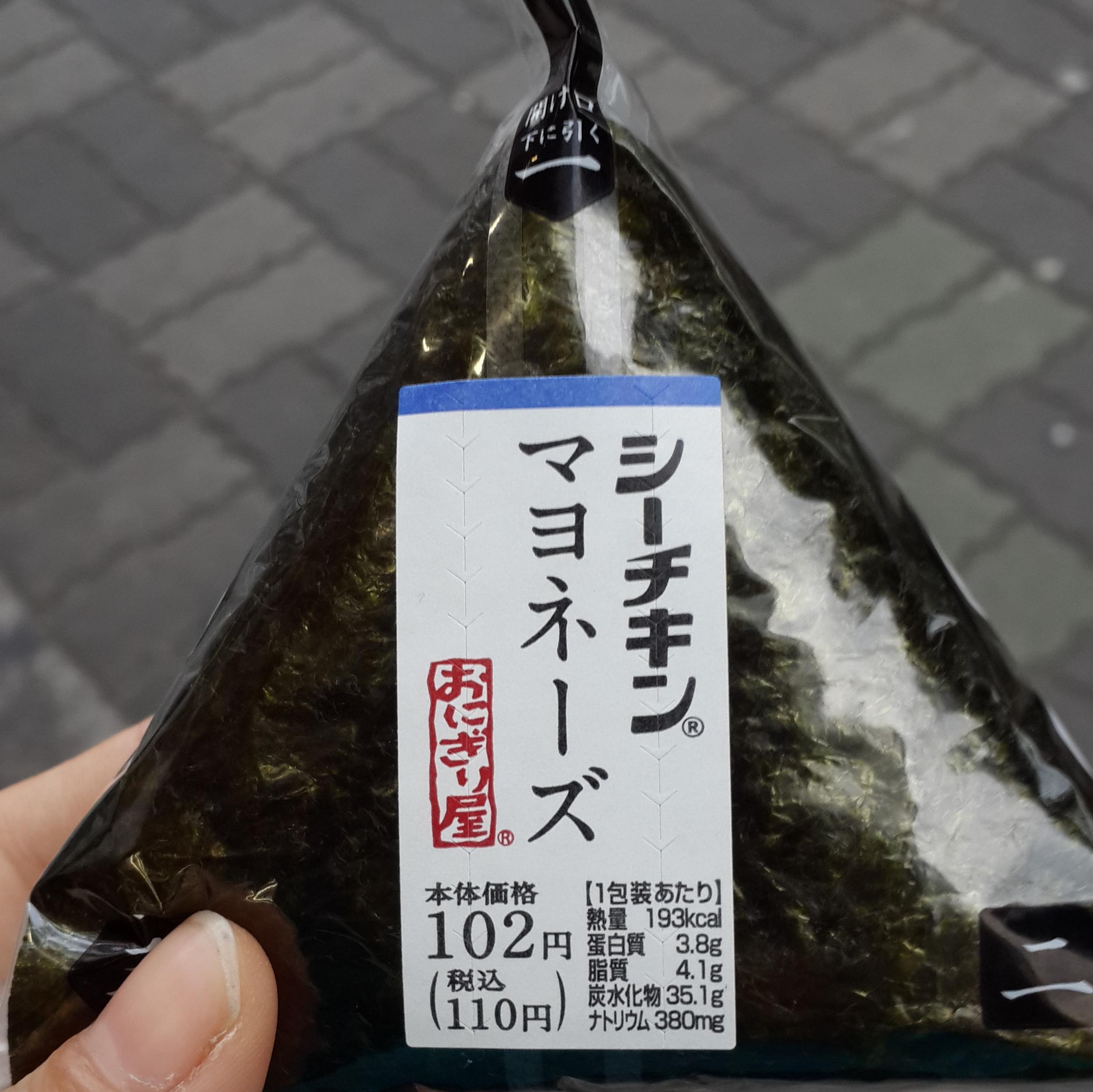 Onigiri - strangely addictive healthy snack