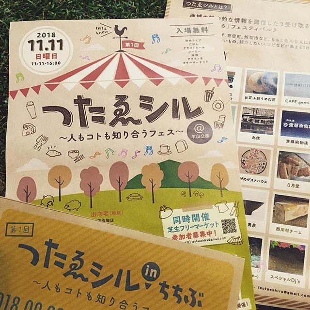 11日 日曜 羊山公園にてフェス開催!! 入場無料!! 芝生と紅葉と美味しいご飯と飲み物と素敵な作品と音楽を楽しめます。 ぜひお越し下さい。  https://instagram.com/tsutaeshiru?utm_source=ig_profile_share&igshid=1dvbkwogg8raw  tsutae-shiru.life/  持ち運び可能な イス  テーブル  レジャーシート等をお持ち頂けると自由にお楽しみ頂けると思います。  #フェス  #秩父 #ちちぶ  #おでかけ#芝生 #公園 #羊山公園 #紅葉 #食べ物 #お酒 #コーヒー #秋 #音楽 #ライブ #dj  #fes #chichibu #outing #autmuncolors #food #alcohol #coffee #music #livemusic #japan #つたゑシル #つたえしる