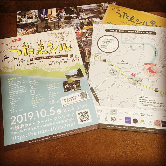 今度の土曜 横瀬のウォーターパークシラヤマにて開催!! 天気もどうにか◎ 秋空の下、楽しみましょう!  https://tsutae-shiru.life  #fes  #festival  #autumn  #october  #saturday  #outdoor  #japan  #chichibu  #yokoze  #food  #music  #伝える  #知る  #つたゑシル #秩父  #ちちぶ  #横瀬  #よこぜ  #フェス  #アウトドア