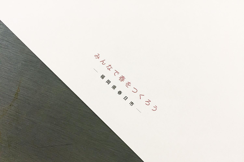 Kasuga logo_003.jpg