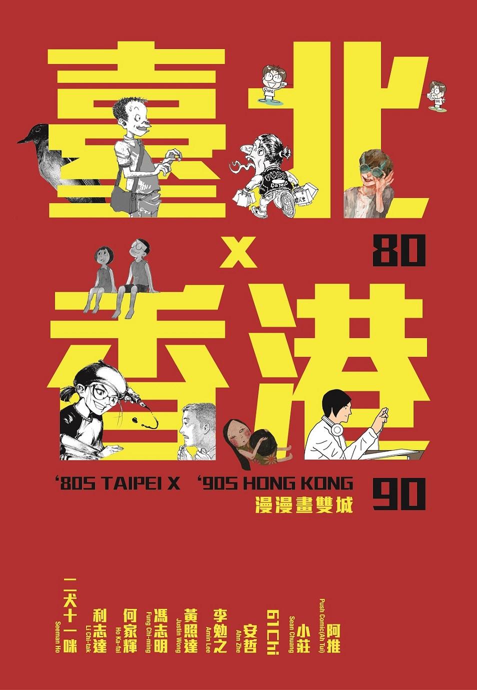 臺北80 x 香港90