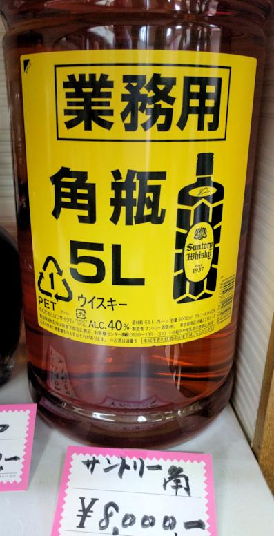 Unfortunately, my local store only stocked these small bottles of Suntory Kakubin.
