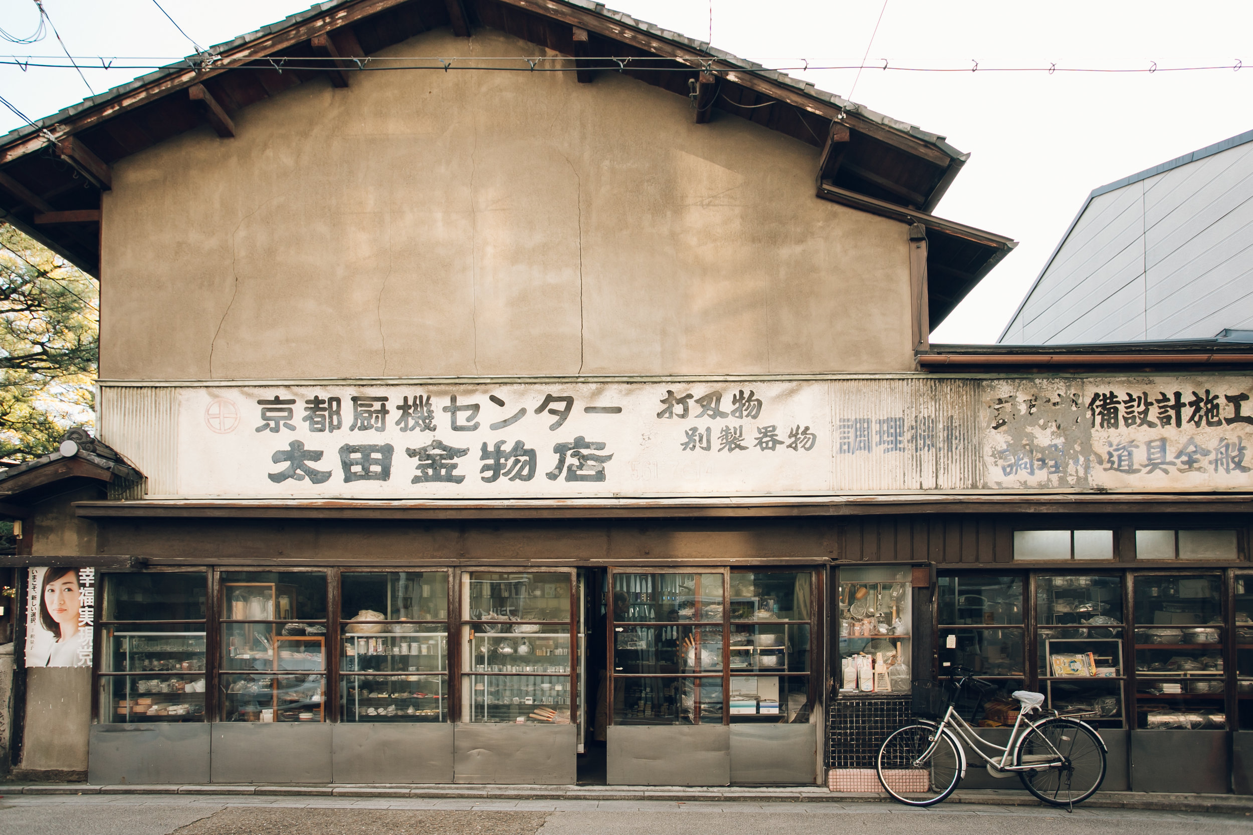 Haarkon in Kyoto, Japan