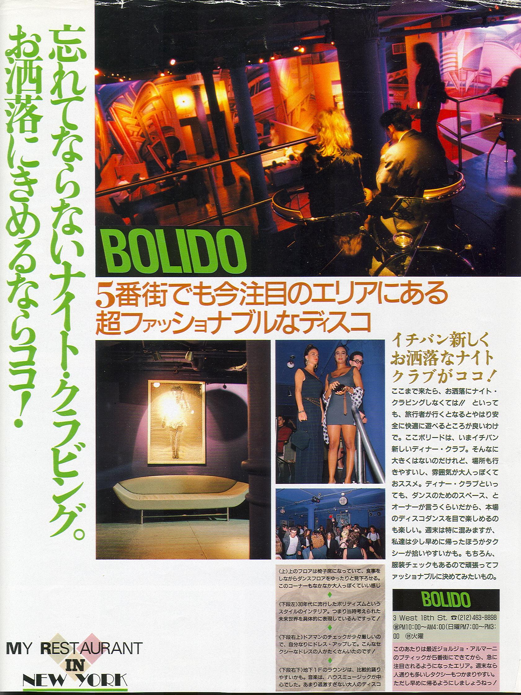 Bolido Night Club 002.jpg