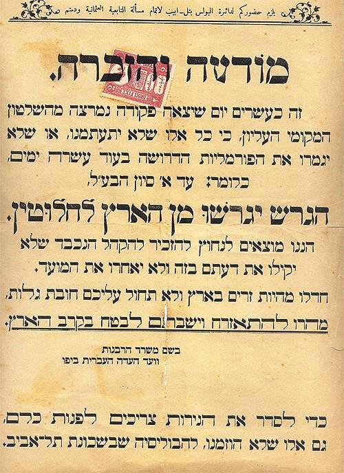 היהודים נדרשו להתעתמן. מודעה מ-1914