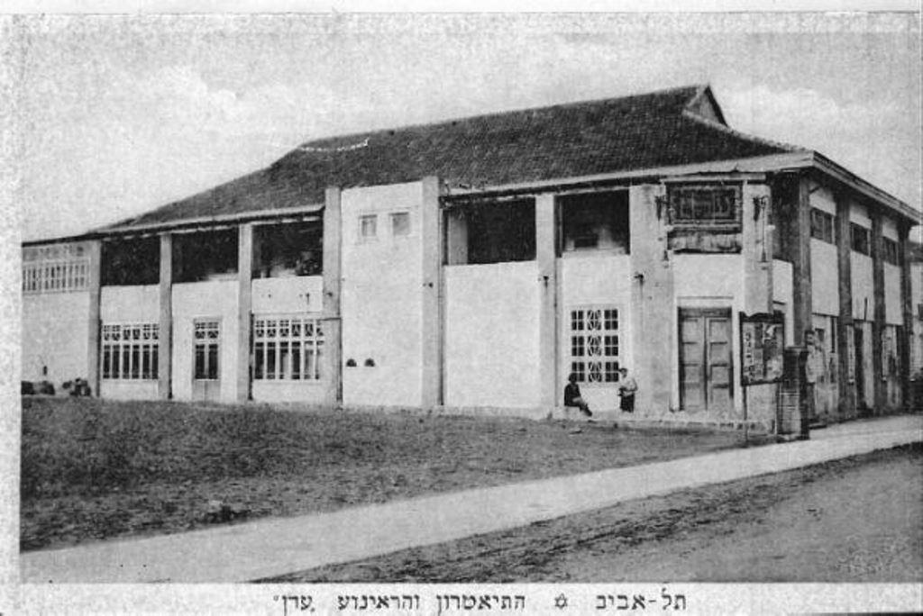הקולנוע הראשון בתל אביב. ראינוע עדן