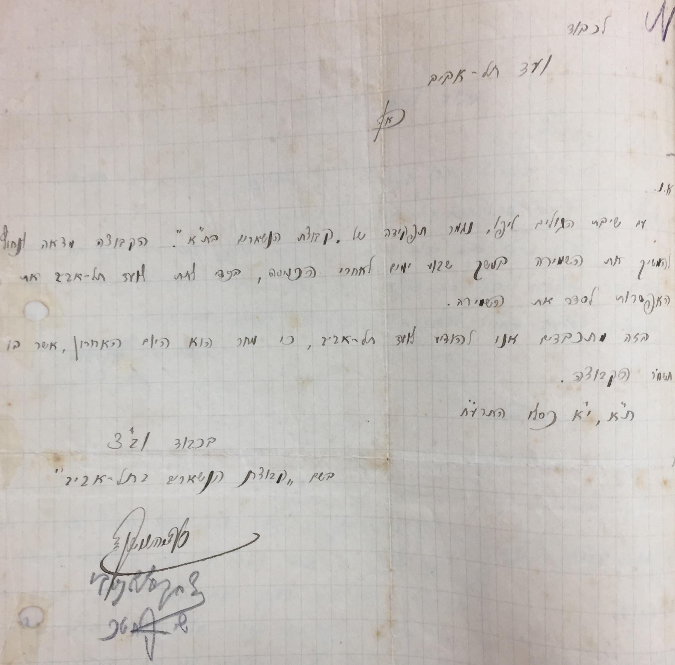 קבוצת הנשארים מודיעה לוועד תל אביב על סיום תפקידה, 26 בנובמבר 1917