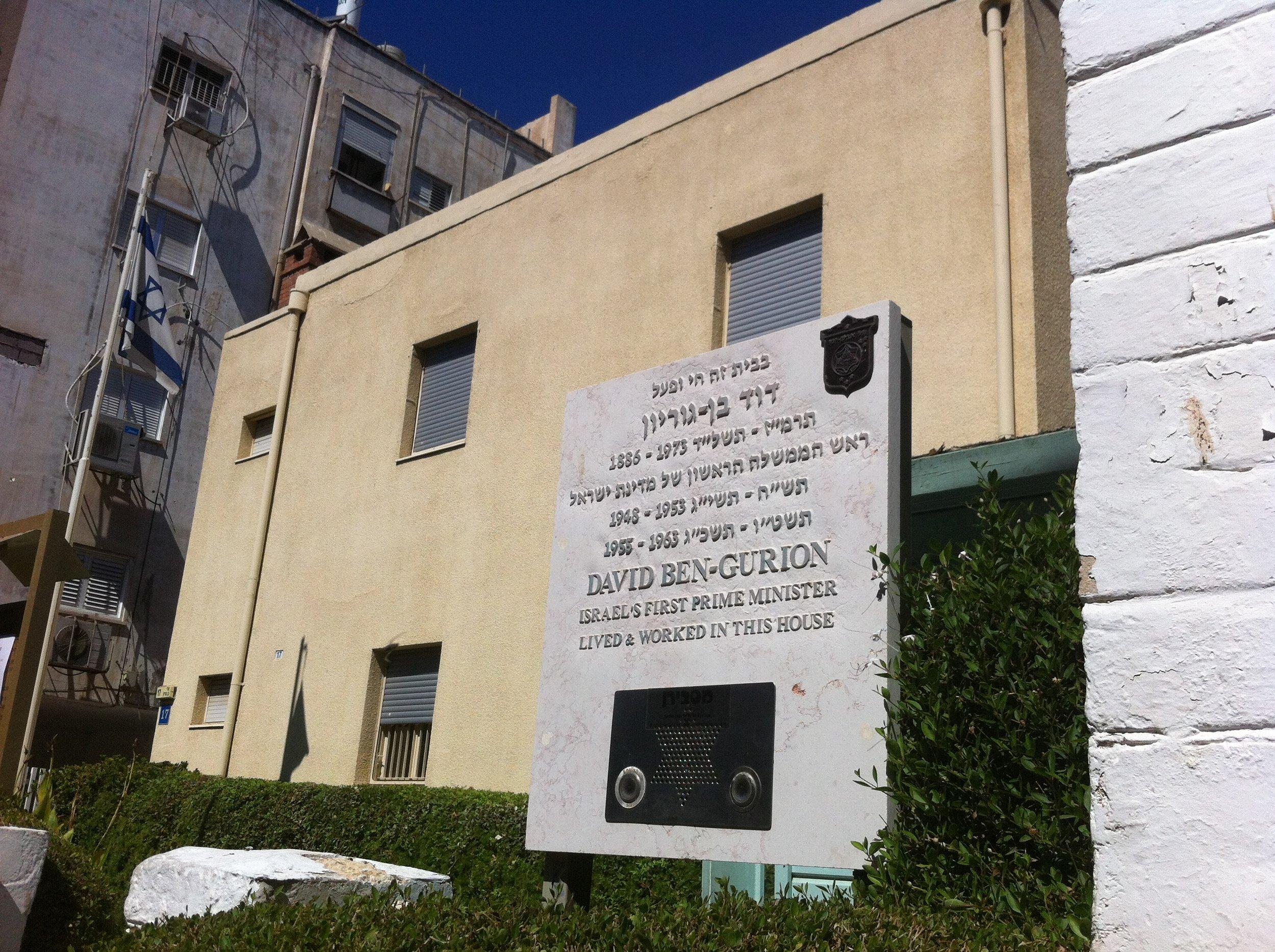 קפא בזמן. בית בן-גוריון בתל אביב