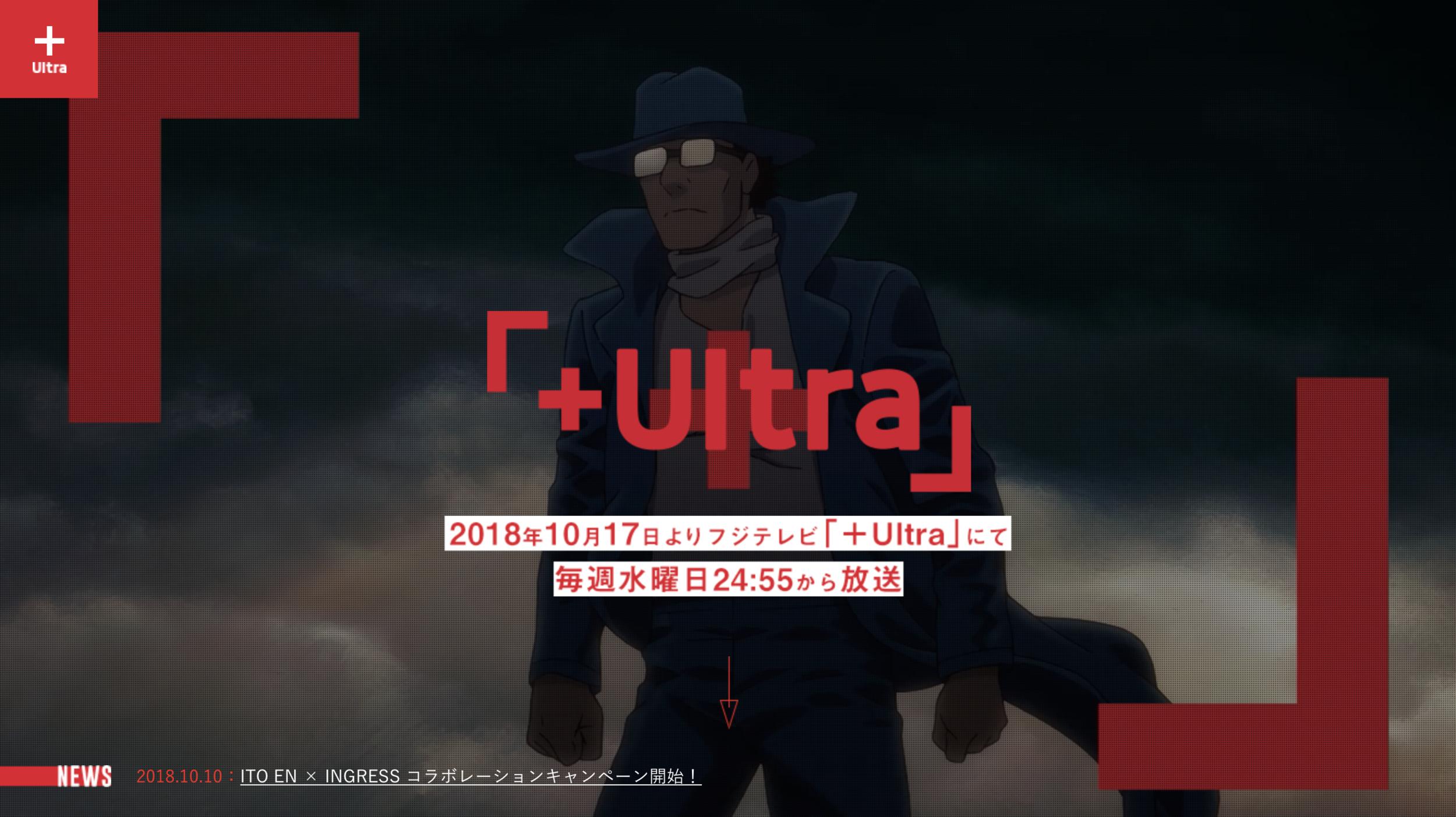 10.17.2018  フジテレビのアニメ番組新枠「+Ultra」のムービングロゴ(大友克洋監督)のサウンドを担当しました。