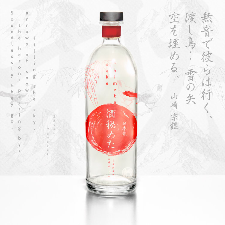 SakeHimeta2.jpg