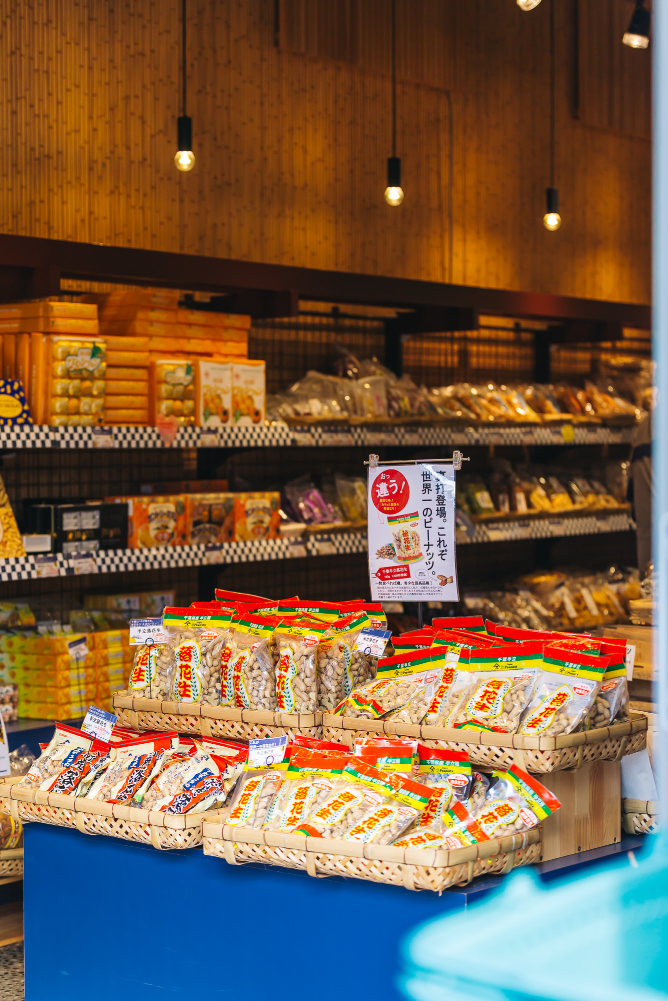 NARITA IS IN CHIBA PREFECTURE AND CHIBA IS THE LARGEST PRODUCER OF PEANUTS IN JAPAN. THEY ARE DELICIOUS!