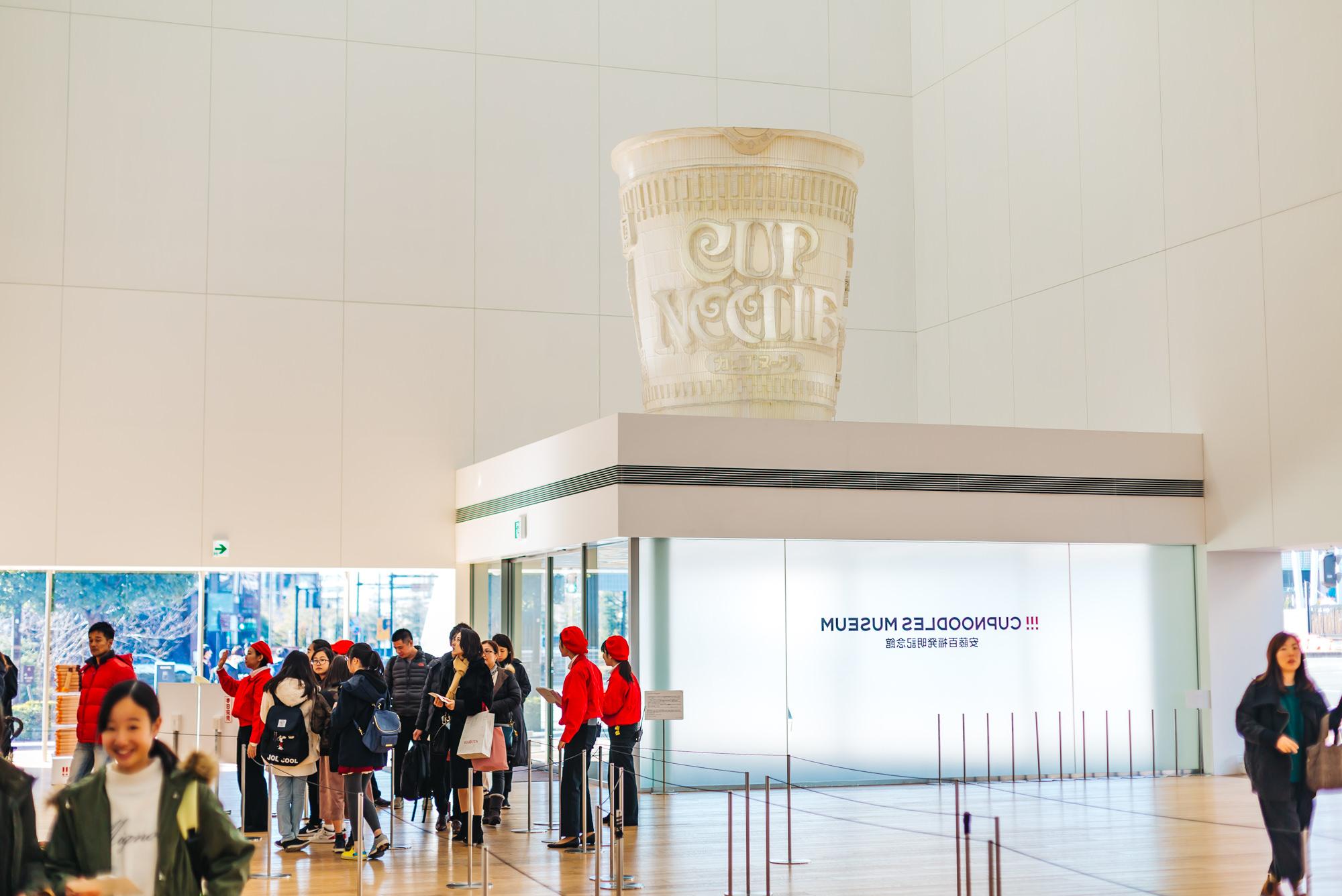 Cup Noodles Museum entrance