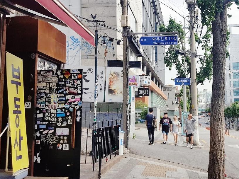 走到 와우산로 14길 (哇嗚三路 14 巷)左轉  上面地址真的沒有亂翻譯...