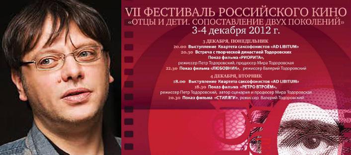 1-Valery-Todorovskij.jpg