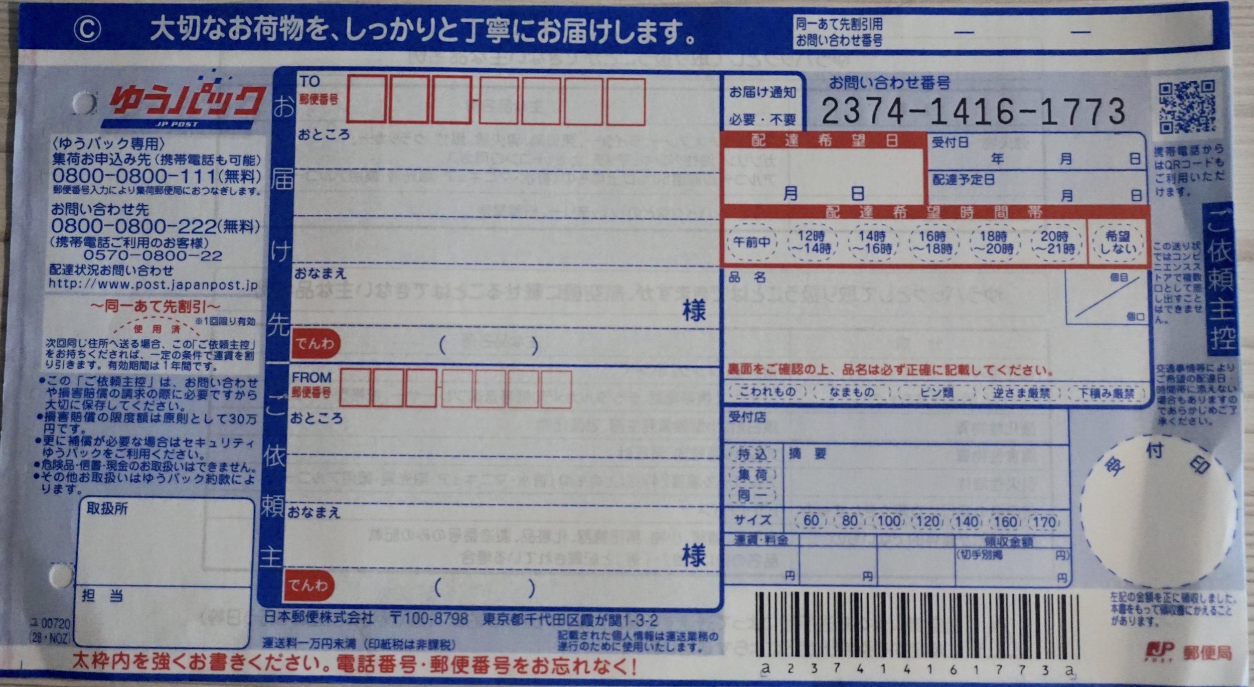 blank_yupacku_form