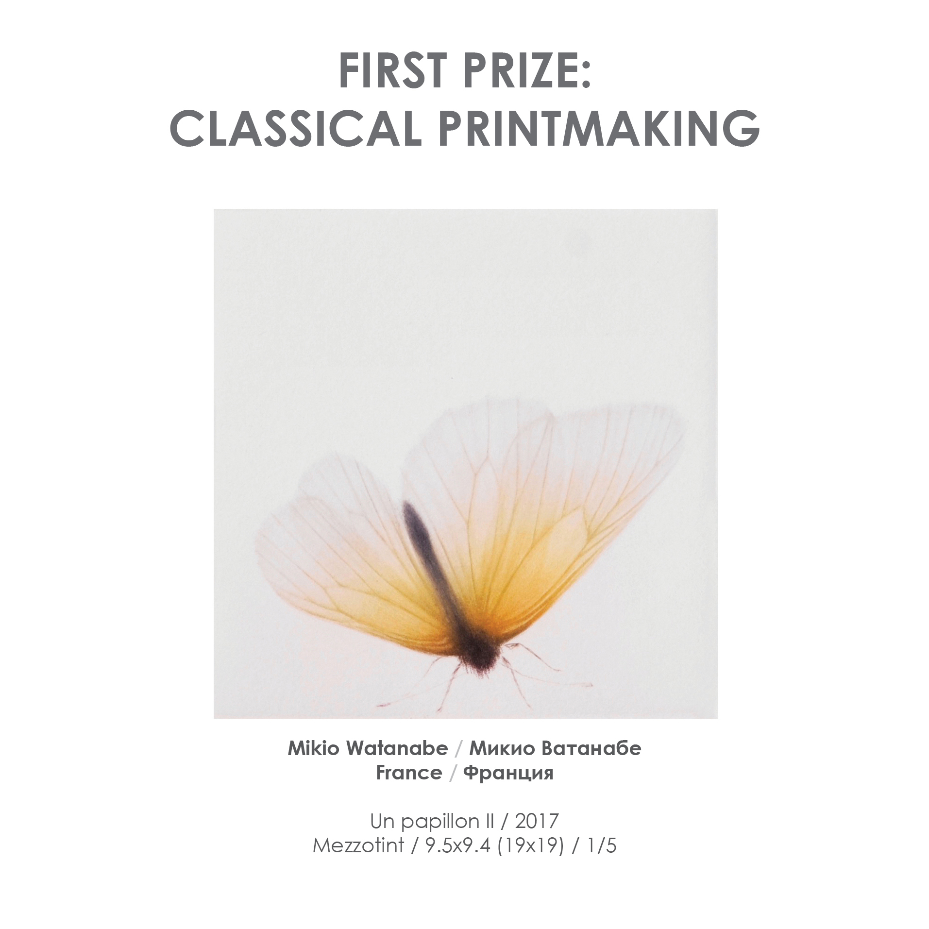 First Prize Classical.jpg