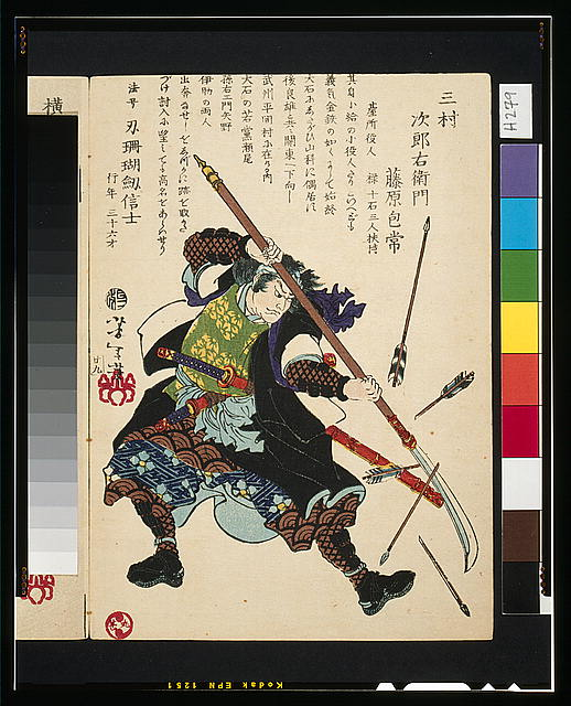 Ronin, or masterless Samurai, fending off arrows (1869) Library of Congress, Prints & Photographs Division [reproduction number LC-USZC4-8655]