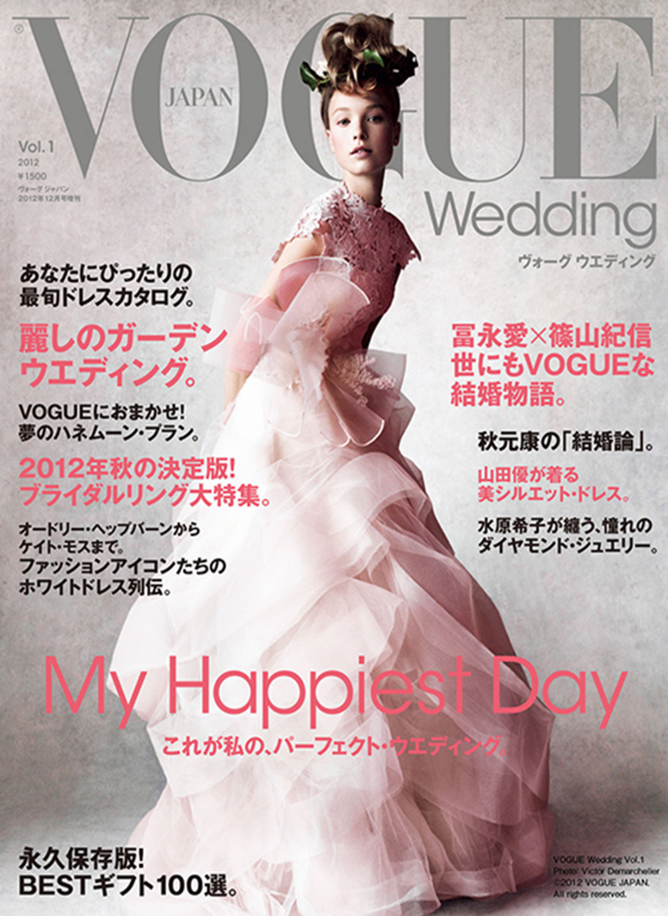 2012-12 VOGUE WEDDING Japan - Cover.png